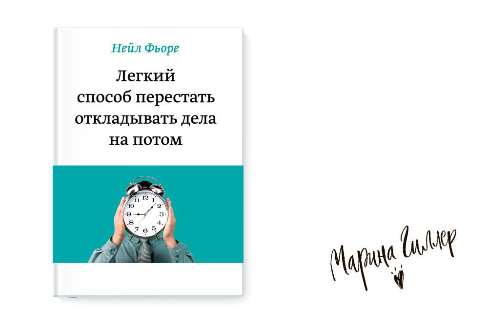 Нейл Фьоре «Легкий способ перестать откладывать дела на потом», блог Марины Гиллер