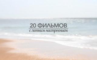 20 фильмов с летним настроением